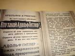 Адольф Гитлер пропаганда военного времени на русском языке photo 8