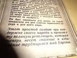 Адольф Гитлер пропаганда военного времени на русском языке photo 9