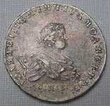 Рубль 1741 photo 1