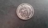 20 копеек 1933 год.