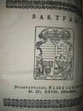 1628 Золотая книга императора Марка Аврелия