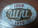 Значок фарфоровый ШМ 1969-1979
