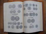 Монеты стран зарубежной Азии и Африки  XIX - XX века, фото №14