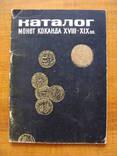 Каталог монет Коканда XVIII-XIX веков. Ишанханов С.Х., фото №2