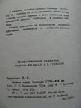 Каталог монет Коканда XVIII-XIX веков. Ишанханов С.Х., фото №5