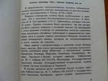 Каталог монет Коканда XVIII-XIX веков. Ишанханов С.Х., фото №6