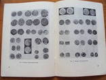 Каталог монет Коканда XVIII-XIX веков. Ишанханов С.Х., фото №11
