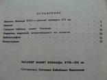 Каталог монет Коканда XVIII-XIX веков. Ишанханов С.Х., фото №13