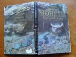 Древние монеты Средней Азии., фото №3