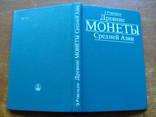 Древние монеты Средней Азии., фото №4