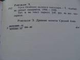 Древние монеты Средней Азии., фото №16