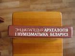 Археология и нумизматика Беларуси.  Энциклопедия., фото №3