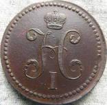 3 копейки 1840г. Украшенный вензель в Коллекцию photo 1