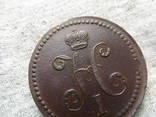 3 копейки 1840г. Украшенный вензель в Коллекцию photo 5
