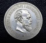 50 копеек 1894