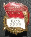 Отличник социалистического учета ЦСУ СССР №