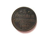 3 копейки 1844 ЕМ photo 1