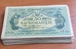 50 карбованців 1918 року
