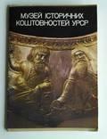 Комплект листовок 1979 г Музей исторических драгоценностей УССР.