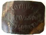 Пряга Хотинскій Городской Трубочистъ 1903 г. 9,5х7см