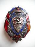 Знак - 10 X лет РКМ РСФСР - 1927 г. - серебро - НКВД