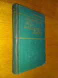 Газетный мир Советского Союза. Тираж 4600 экз. С иллюстрациями., фото №2