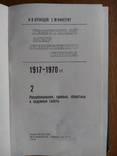 Газетный мир Советского Союза. Тираж 4600 экз. С иллюстрациями., фото №3