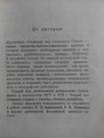 Газетный мир Советского Союза. Тираж 4600 экз. С иллюстрациями., фото №5