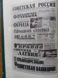Газетный мир Советского Союза. Тираж 4600 экз. С иллюстрациями., фото №7