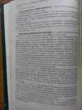Газетный мир Советского Союза. Тираж 4600 экз. С иллюстрациями., фото №10
