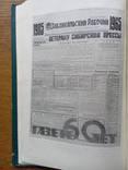 Газетный мир Советского Союза. Тираж 4600 экз. С иллюстрациями., фото №11