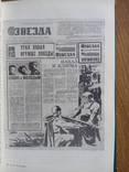 Газетный мир Советского Союза. Тираж 4600 экз. С иллюстрациями., фото №12