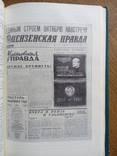 Газетный мир Советского Союза. Тираж 4600 экз. С иллюстрациями., фото №14