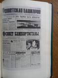Газетный мир Советского Союза. Тираж 4600 экз. С иллюстрациями., фото №16