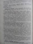 Газетный мир Советского Союза. Тираж 4600 экз. С иллюстрациями., фото №19