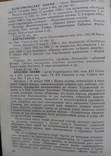 Газетный мир Советского Союза. Тираж 4600 экз. С иллюстрациями., фото №22