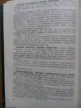 Газетный мир Советского Союза. Тираж 4600 экз. С иллюстрациями., фото №23