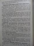 Газетный мир Советского Союза. Тираж 4600 экз. С иллюстрациями., фото №24