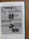 Газетный мир Советского Союза. Тираж 4600 экз. С иллюстрациями., фото №25