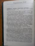 Газетный мир Советского Союза. Тираж 4600 экз. С иллюстрациями., фото №27
