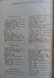 Газетный мир Советского Союза. Тираж 4600 экз. С иллюстрациями., фото №29