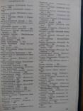 Газетный мир Советского Союза. Тираж 4600 экз. С иллюстрациями., фото №30