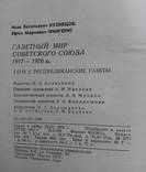 Газетный мир Советского Союза. Тираж 4600 экз. С иллюстрациями., фото №31