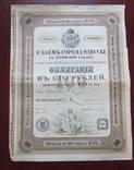 Облигация 100 рублей г Одесса 1903 г