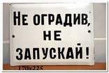 Эмалированная табличка времен СССР №2 в хорошем сохране