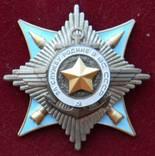 Орден За службу Родине в ВС СССР II степень(копия), фото №2