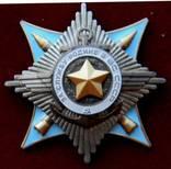 Орден За службу Родине в ВС СССР II степень(копия), фото №3