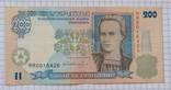 200 гривен 2001 год серия ЯЯ - замещение
