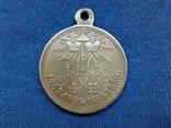 "Медаль ""За Крымскую войну"". 1853 - 1854 - 1855 - 1856., фото 1"