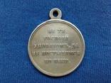 "Медаль ""За Крымскую войну"". 1853 - 1854 - 1855 - 1856., фото 2"